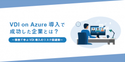 VDI on Azure導入で成功した企業とは?