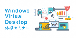 Windows Virtual Desktop体感セミナー
