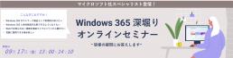 Windows 365  深掘り