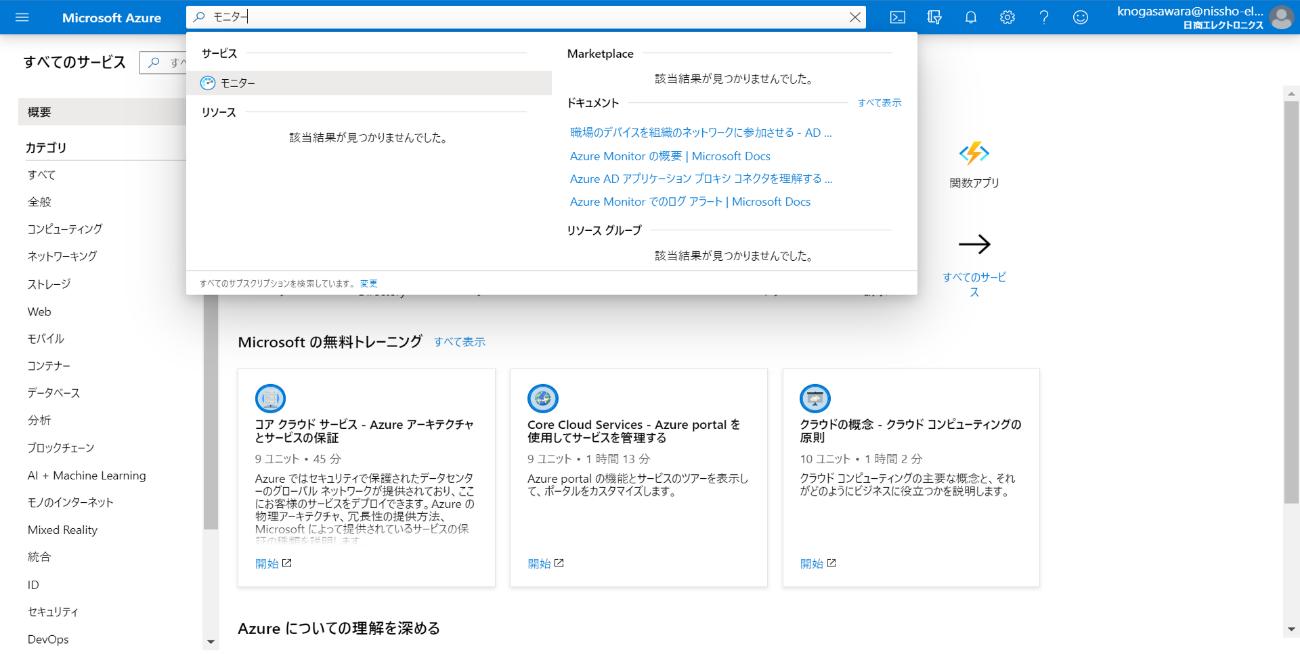 Azure PortalからAzure Monitorを検索