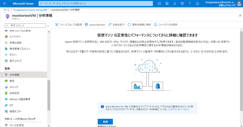 Azure Monitor for VMs有効化