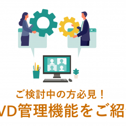 WVD 管理機能