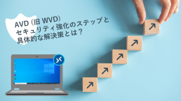 Azure Virtual Desktop  Windows Virtual Desktop  セキュリティ