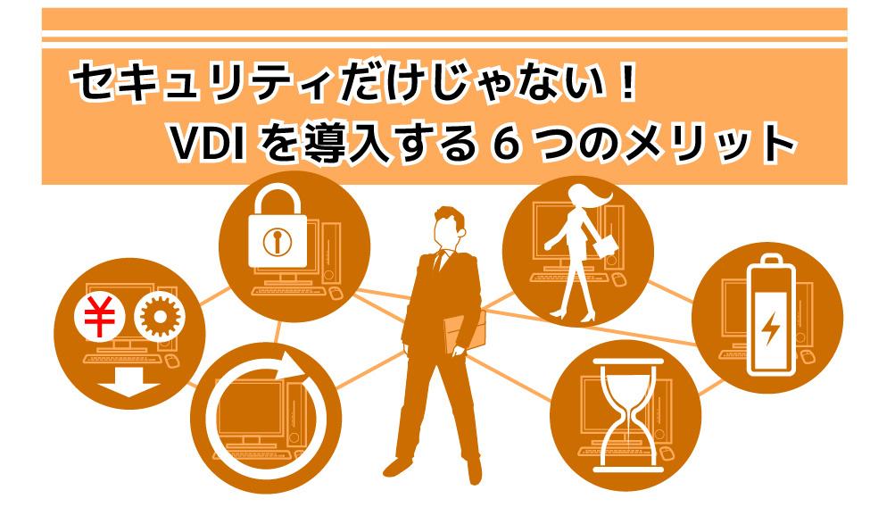 セキュリティだけじゃない!VDI(デスクトップ仮想化)を導入する6つのメリット