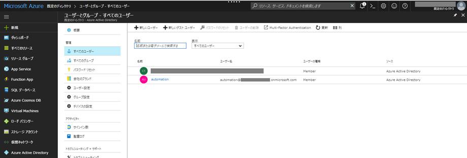 ユーザーの追加完了後画面