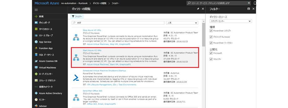 グラフィックRunbookのVM起動PowerShell