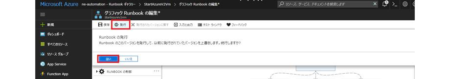 Runbookの発行画面