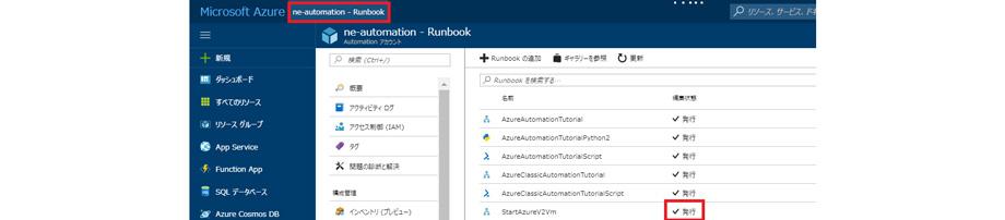 ne-automation-Runbook