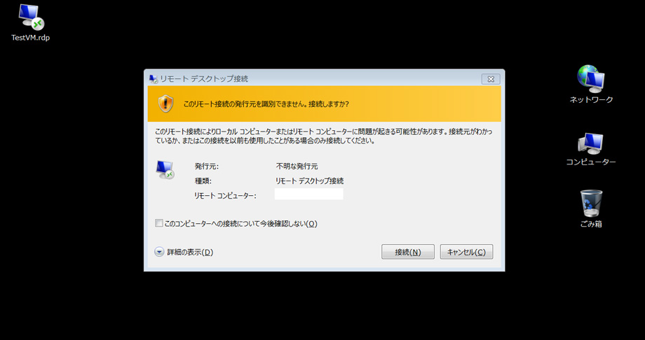 リモートデスクトップ接続