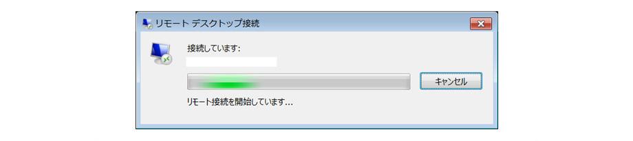 リモートデスクトップ接続中画面
