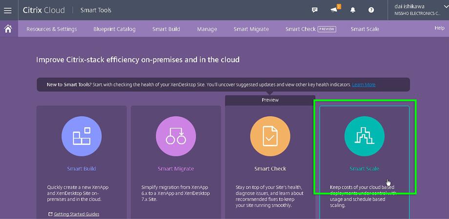 Citrix Cloud Portal画面 Smart Tools