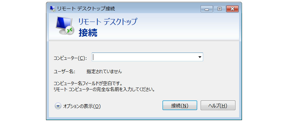 Linuxマシンへリモートデスクトップ接続