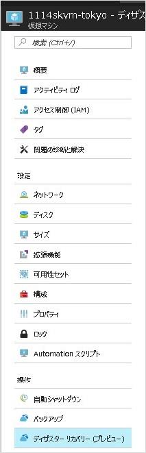 Azure VMの設定ウィザード