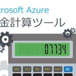 Azure料金計算ツールの使い方 ~Part1~