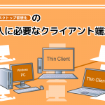 VDI(デスクトップ仮想化)の導入に必要なクライアント端末は?