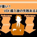 PCが重い!VDI(デスクトップ仮想化)導入後の失敗あるある