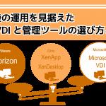 導入後の運用を見据えたVDI(デスクトップ仮想化)と管理ツールの選び方と比較