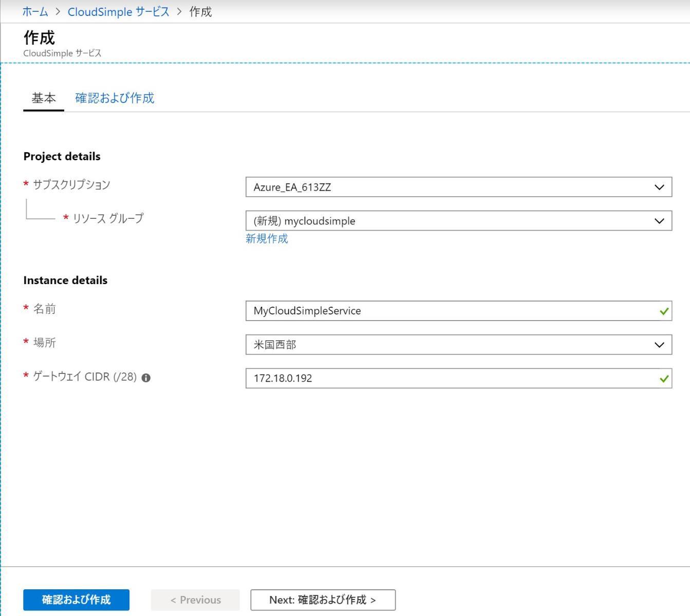 Azure VMware Solution -CloudSimpleサービスのデプロイ
