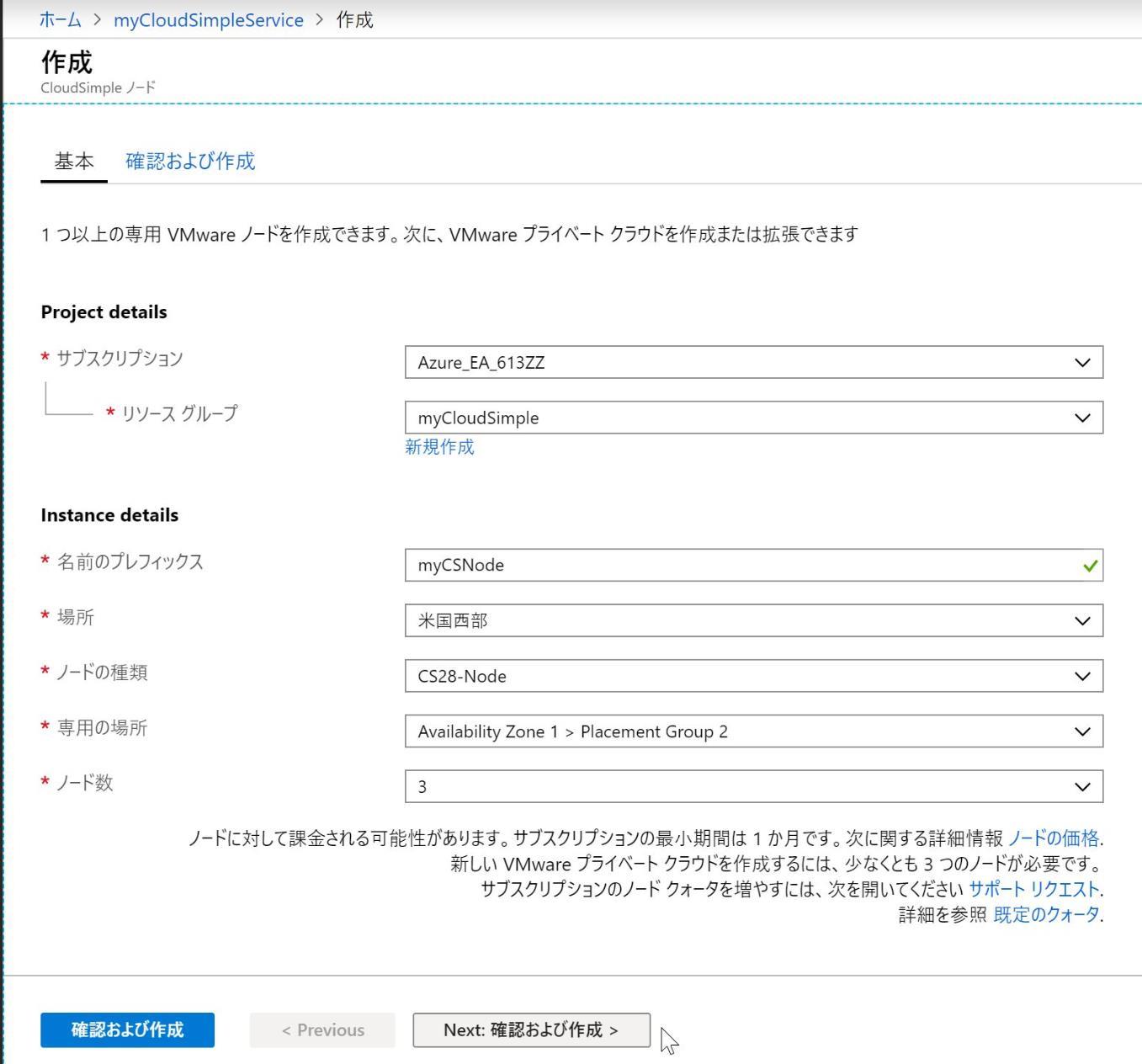 Azure VMware Solution -CloudSimpleノードの作成