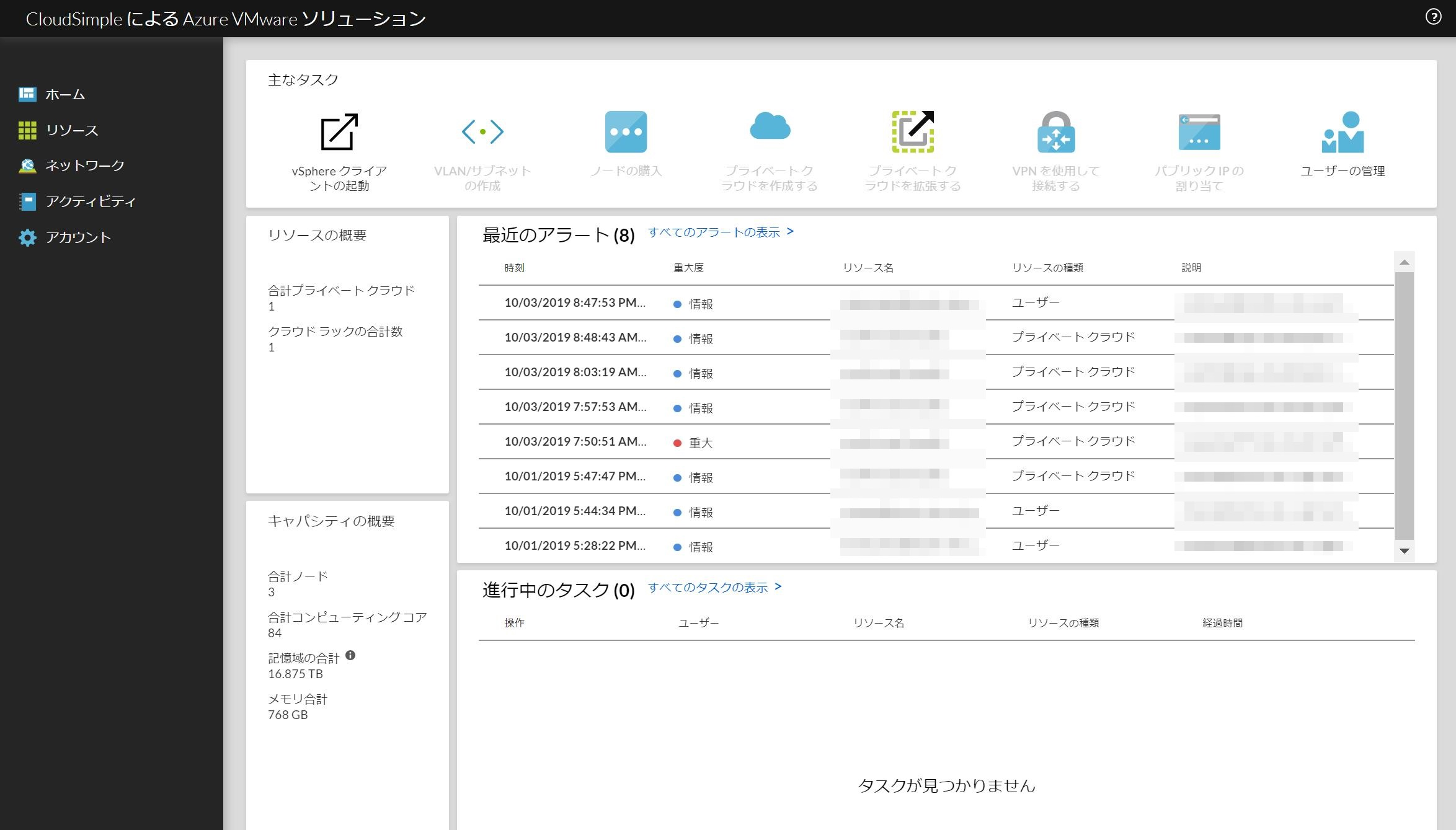 Azure VMware SolutionのCloudSimpleポータル