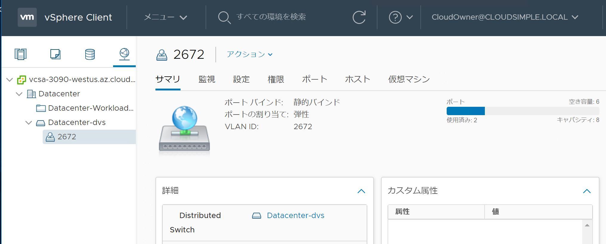 ネットワーク Azure VMware Solution