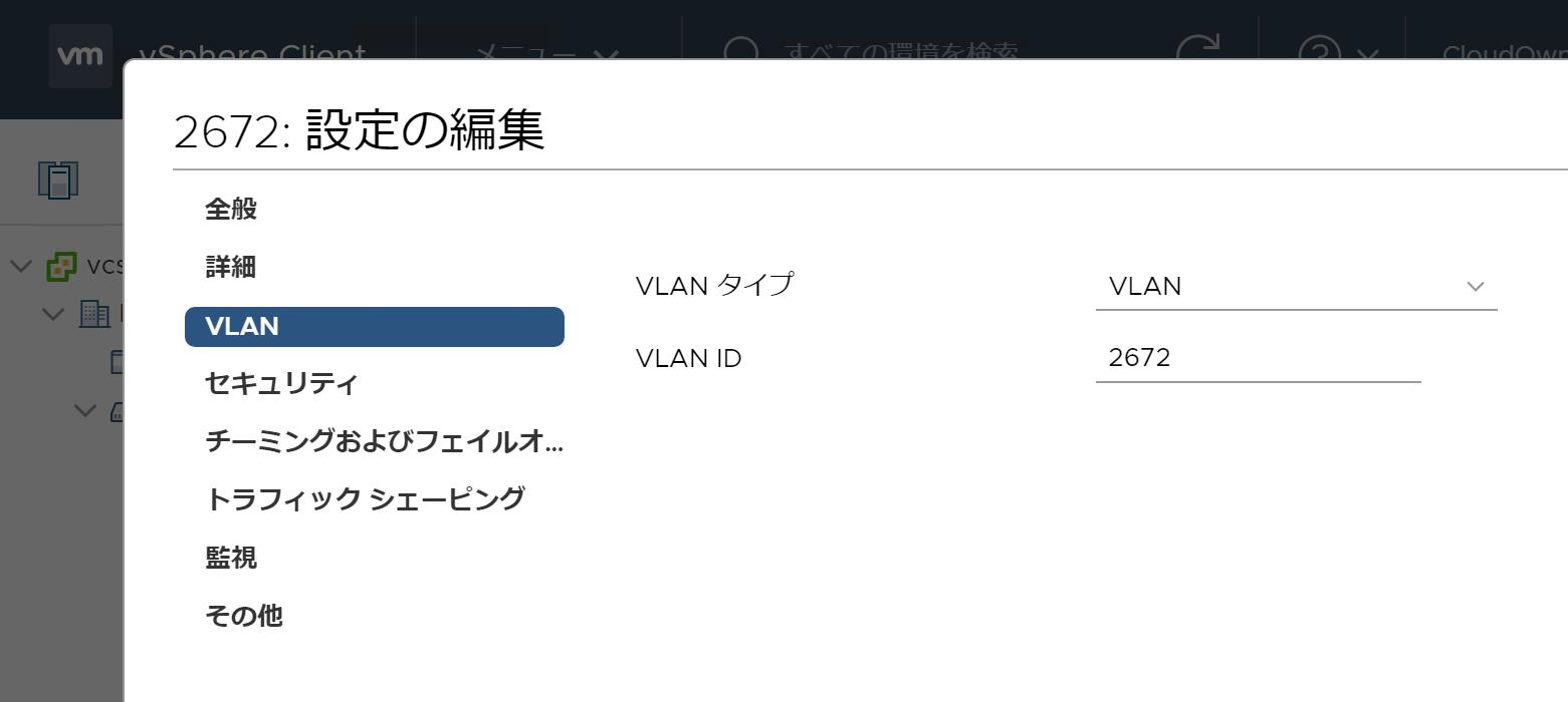 vCenter上でポートグループへVLAN IDを設定