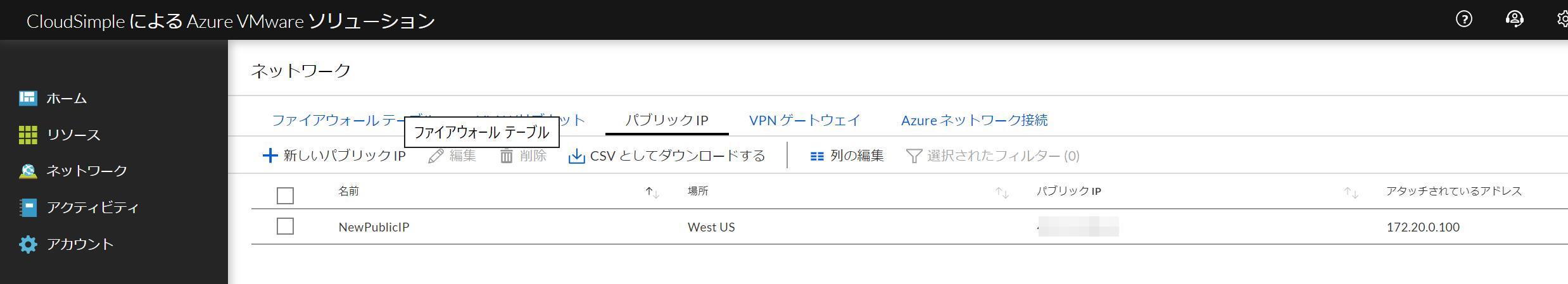 CloudSimpleポータルのパブリックIPアドレス管理画面