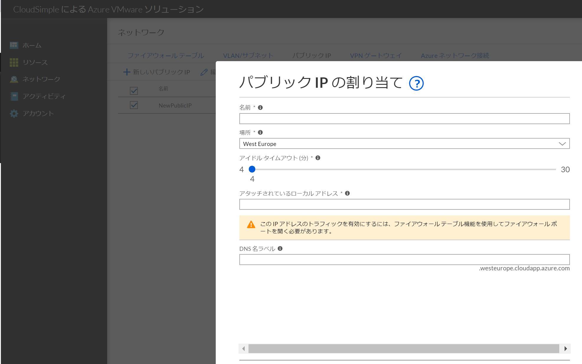 Azure VMware SolutionのCloudSimpleポータルでパブリックIPアドレスを確保するところ