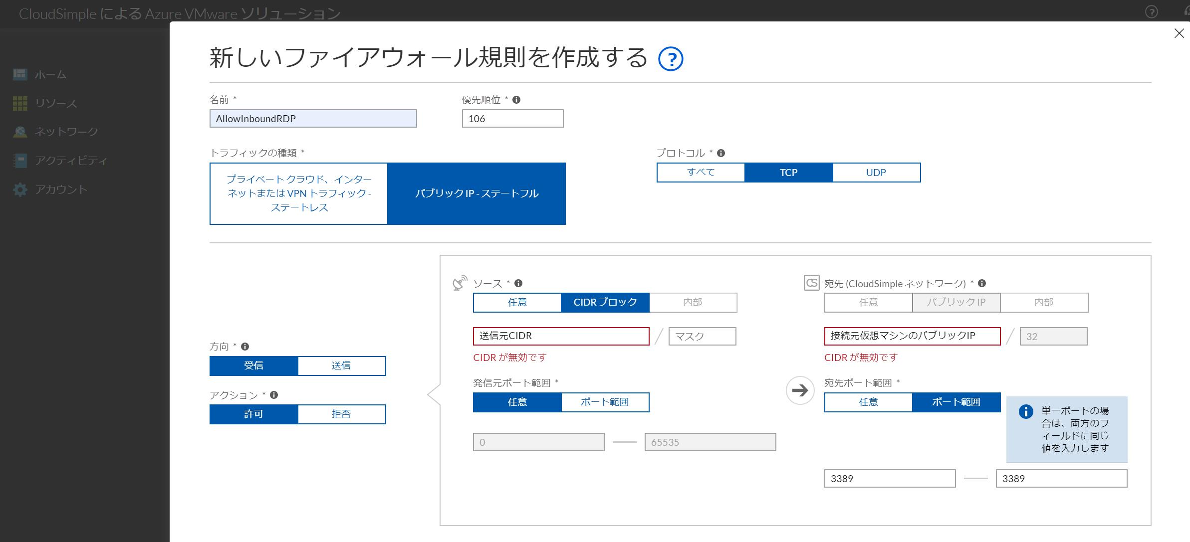 Azure VMware SolutionのCloudSimpleポータルのファイアウォールルール作成画面