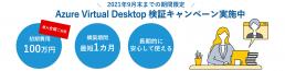 Azure Virtual Desktop,PoC
