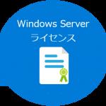 VMware Cloud on AWSは既存Windows Serverライセンスを利用できる?