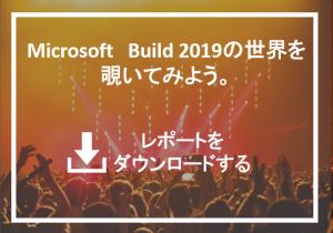 Microsoft Build 2019の世界を覗いてみよう