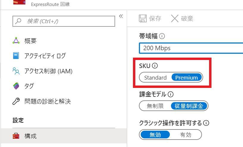 ジオの異なるExpressRoute回線同士を接続するには、Premium回線が必要(別途課金あり)
