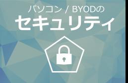 パソコンBYODのセキュリティ