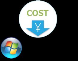 WindowsServer,Windows7にも対応しコスト削減