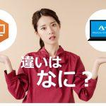 Microsoft WVDとAmazon Workspacesの6つの違いを解説