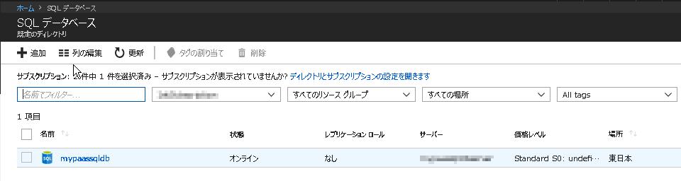 Azure SQLデータベース接続
