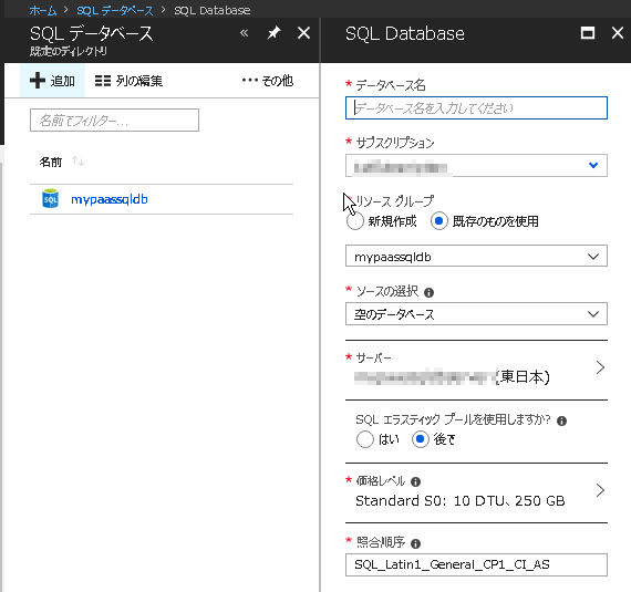 Azure SQLデータベースサーバー作成