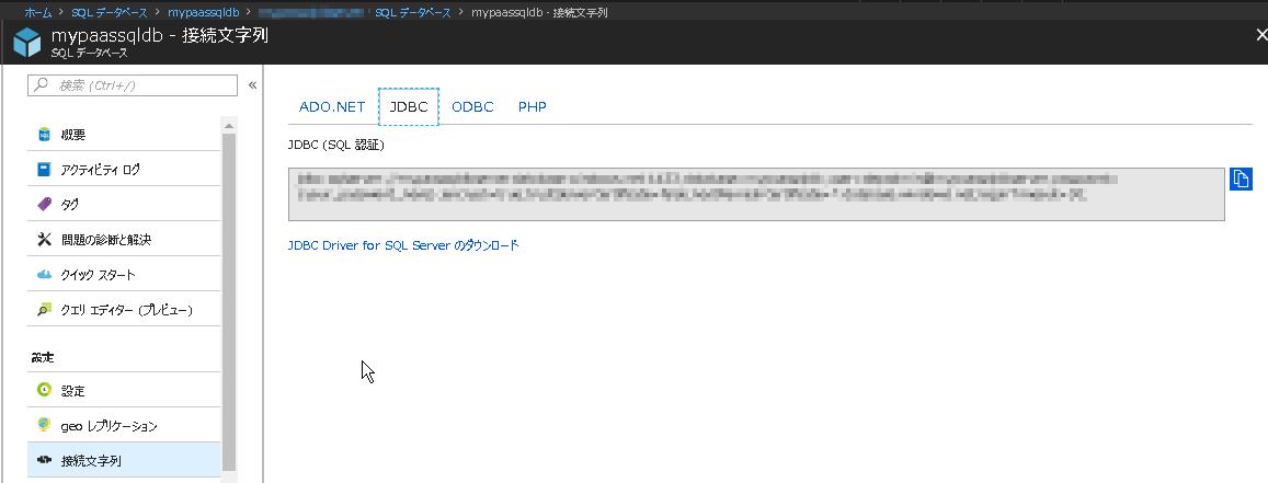 データベース接続文字列のコピー
