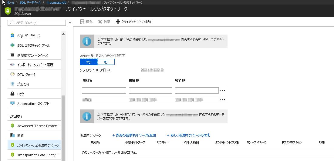 Azure SQLのファイアウォール設定