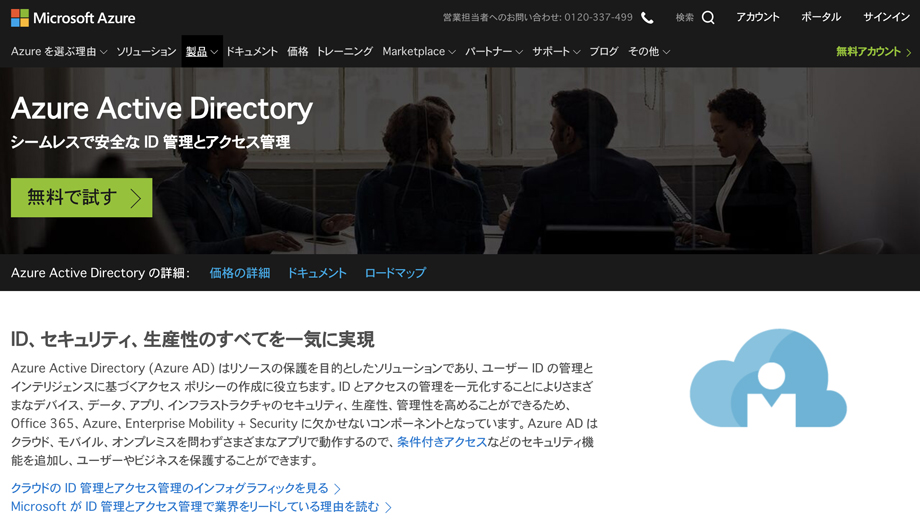 マイクロソフト社Azure Active Directoryトップページ