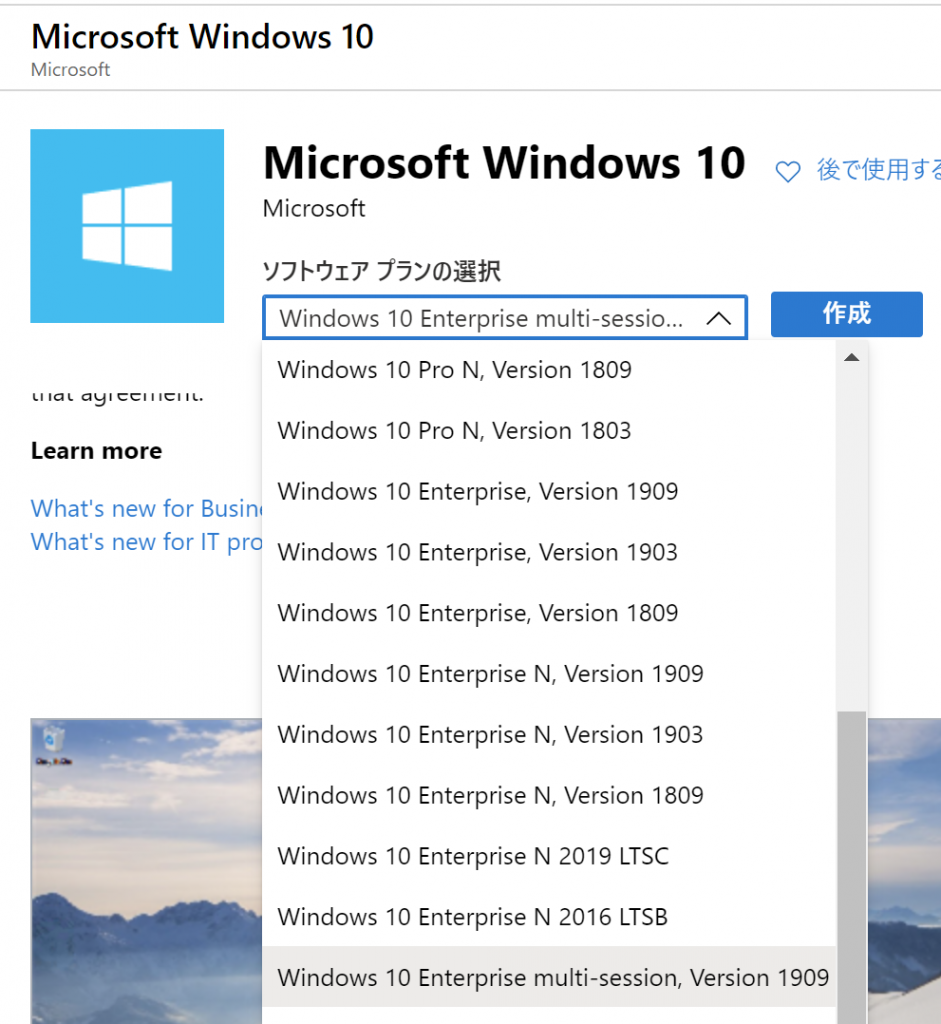 Azureポータルサイト画面
