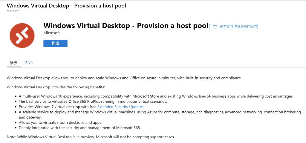 Azure Marketplace からWindows Virtual Desktopインストール