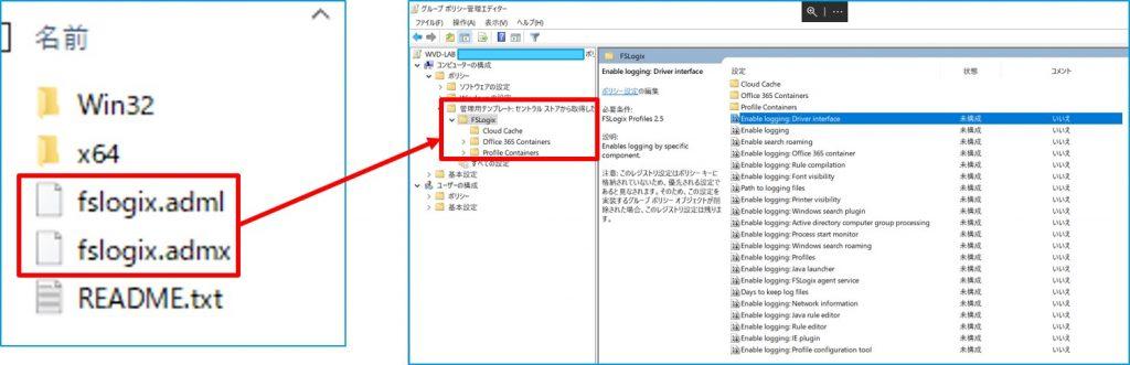GPOで制御する場合に利用するFSLogixのファイル