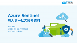 Azure Sentinel 導入サービス紹介資料資料