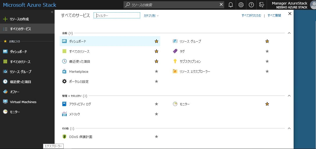 Azure Stackポータル画面