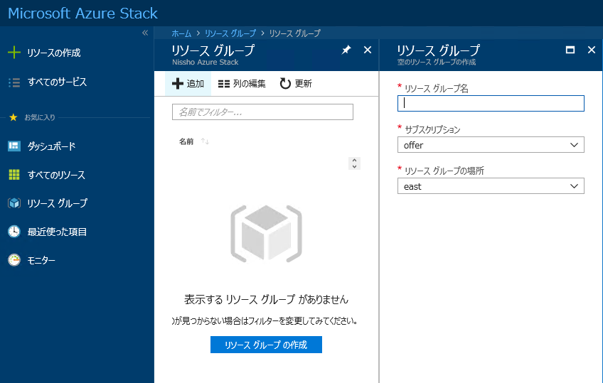 Azure Stackリソースグループ