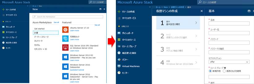 Azure Stack VMの作成