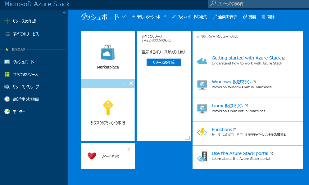 Azure Stackダッシュボード