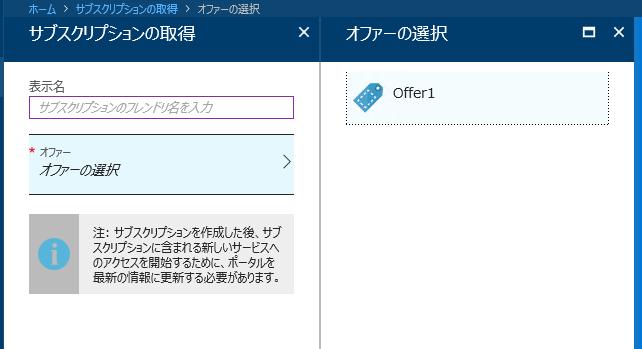 Azure Stackサブスクリプションの取得